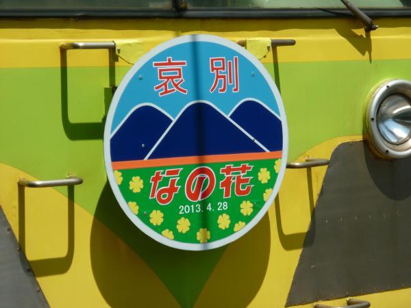 2013-04-28 流鉄2000形 菜の花 HM1