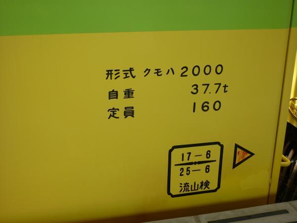 2013-04-28 流鉄2000形 菜の花 側面検査表記