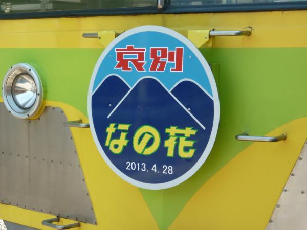 2013-04-28 流鉄2000形 菜の花 HM2
