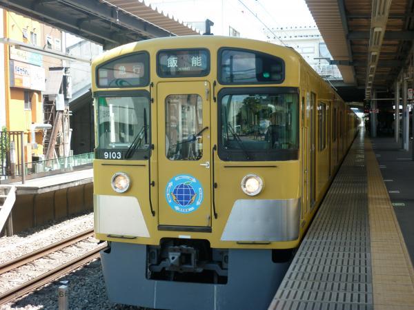 2013-05-02 西武9103F 急行飯能行き