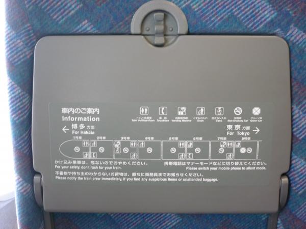 2013-05-03 JR700系東海所属車 車内テーブル
