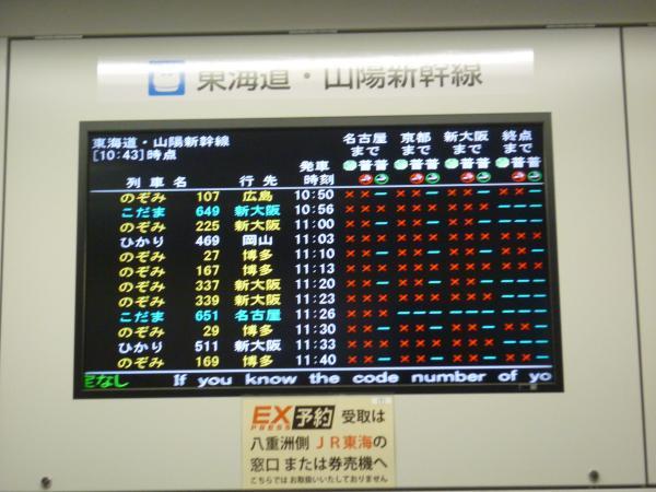 2013-05-03 東海道新幹線 下り 空席状況