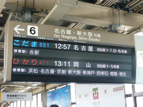 2013-05-03 東海道新幹線 静岡駅 電光掲示板