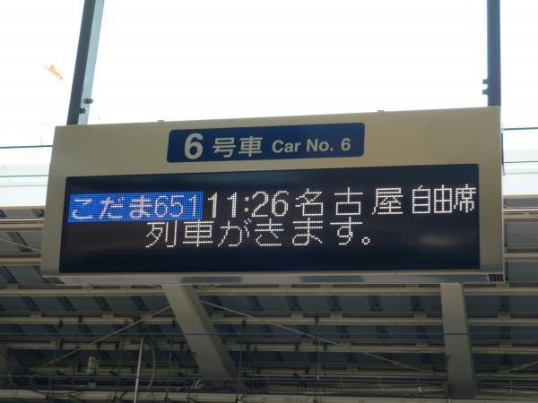 2013-05-03 東海道新幹線 東京駅 小型電光掲示板
