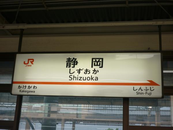 2013-05-04 東海道新幹線 静岡駅 駅名標
