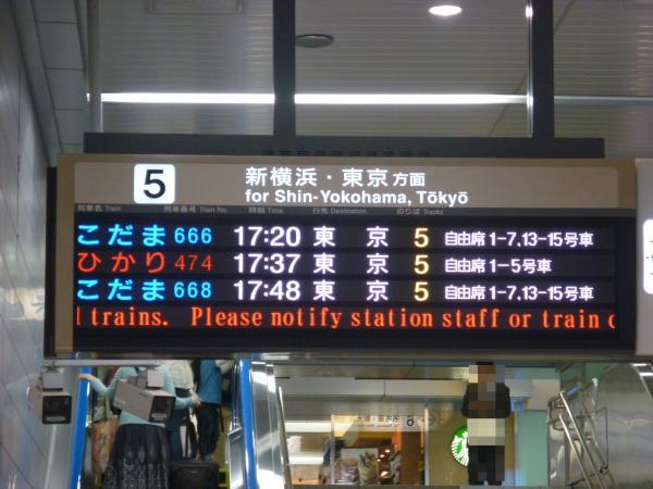 2013-05-04 東海道新幹線 静岡駅 改札階 電光掲示板