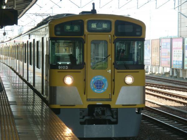 2013-05-12 西武9103F 準急飯能行き
