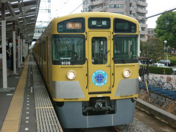 2013-05-19 西武9106F 急行飯能行き2