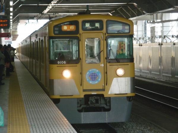 2013-05-26 西武9106F 急行飯能行き