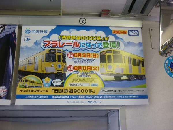 2013-06-09 西武9000系 プラレール広告