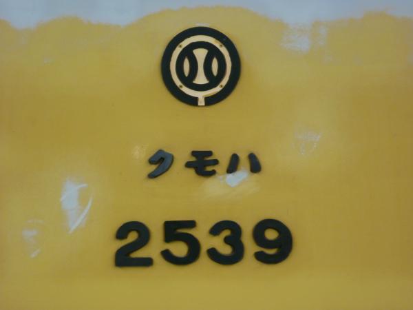 2013-06-09 西武クモハ2539