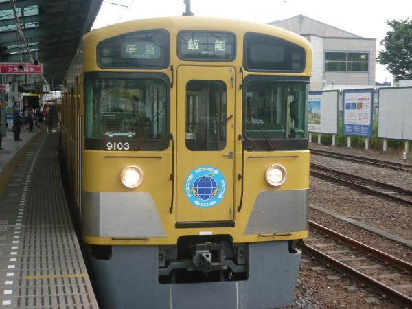 2013-06-15 西武9103F 準急飯能行き2