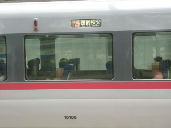 2013-06-15 西武10106F 特急西武秩父行き