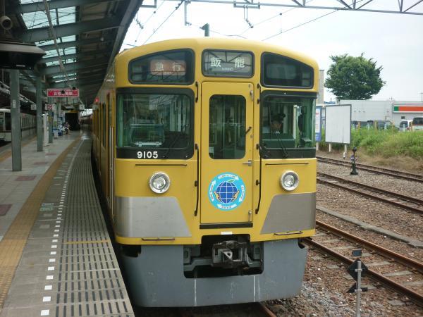 2013-06-22 西武9105F 急行飯能行き2