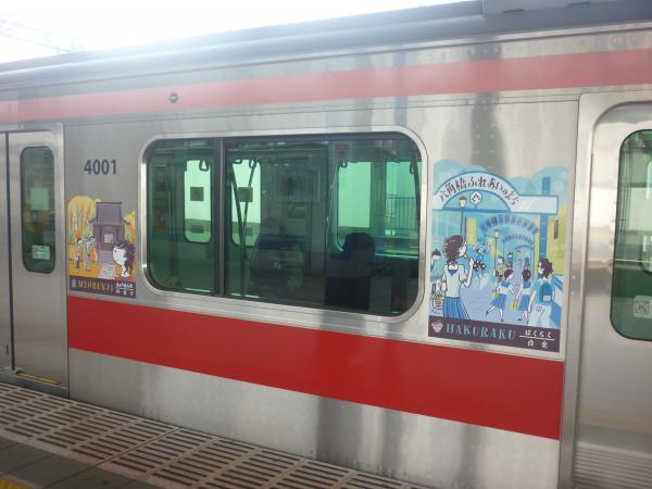2013-06-22 東急4101F 車体広告3