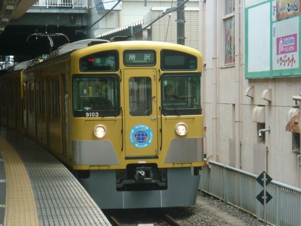 2013-06-29 西武9103F 準急所沢行き