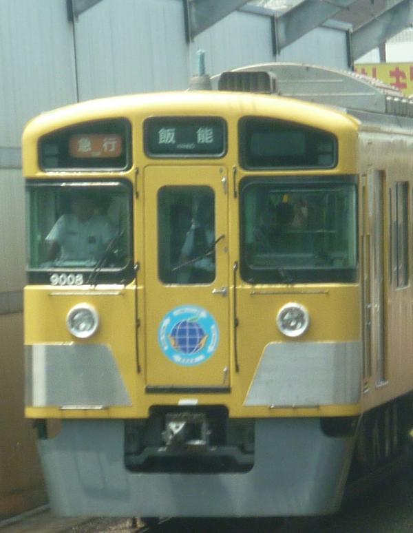 2013-06-29 西武9108F 急行飯能行き1