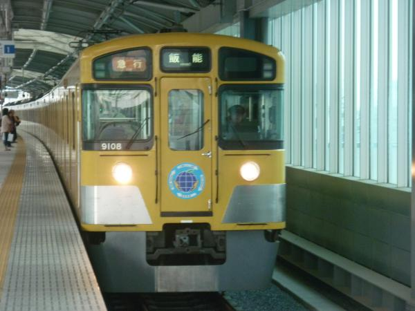 2013-06-29 西武9108F 急行飯能行き2