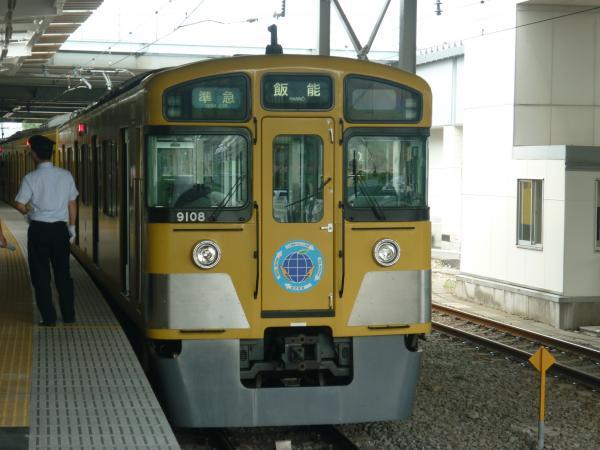 2013-06-29 西武9108F 準急飯能行き2