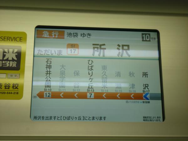 2013-06-29 西武32103F+38105F 車内LCD 急行池袋行き1