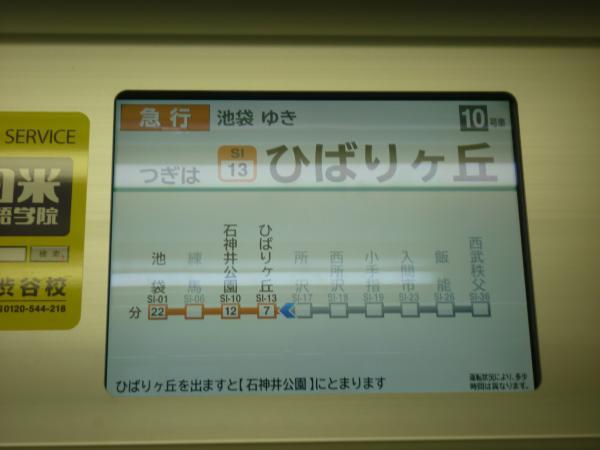 2013-06-29 西武32103F+38105F 車内LCD 急行池袋行き2