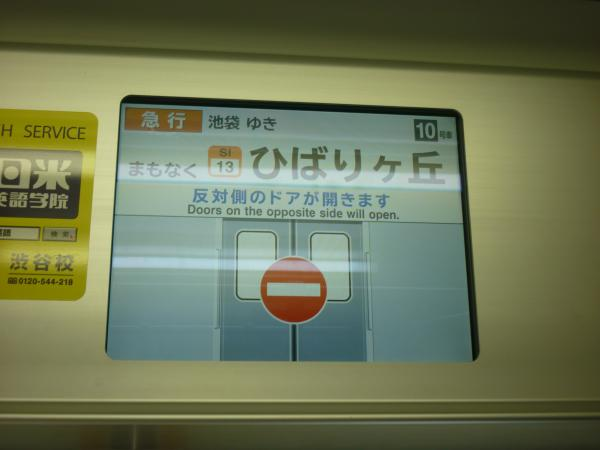 2013-06-29 西武32103F+38105F 車内LCD 急行池袋行き3