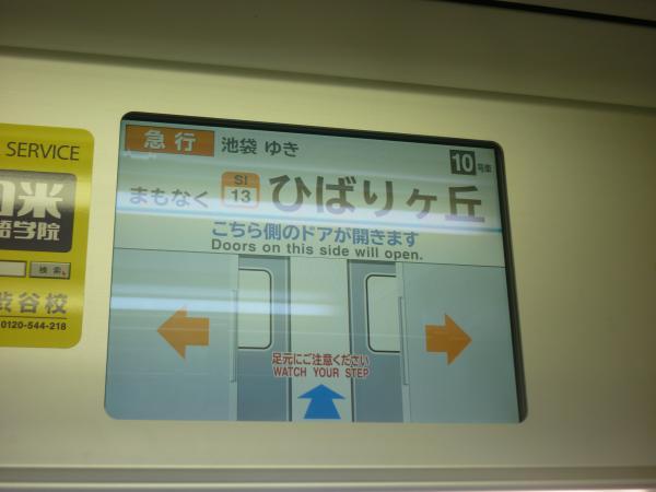 2013-06-29 西武32103F+38105F 車内LCD 急行池袋行き4