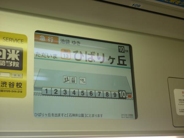 2013-06-29 西武32103F+38105F 車内LCD 急行池袋行き5