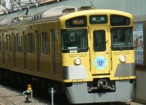 2013-06-30 西武9108F 急行飯能行き
