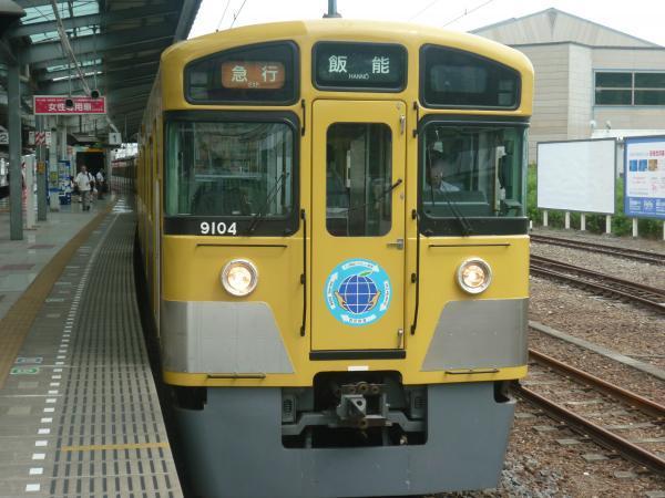2013-07-06 西武9104F 急行飯能行き2