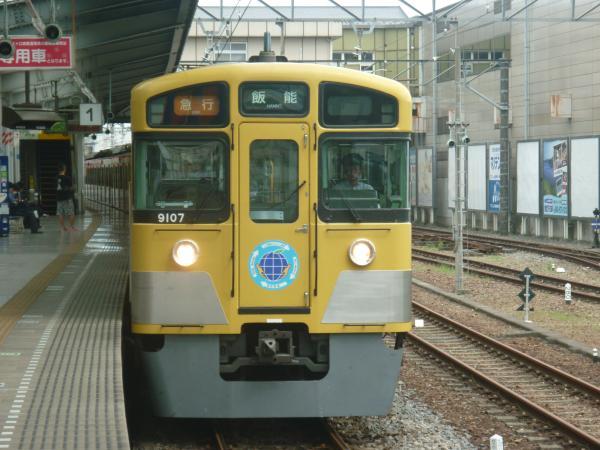 2013-07-06 西武9107F 急行飯能行き1