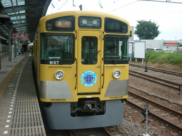 2013-07-06 西武9107F 急行飯能行き2