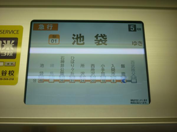 2013-07-06 西武32101F+38103F 車内LCD1