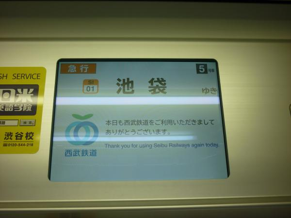 2013-07-06 西武32101F+38103F 車内LCD2