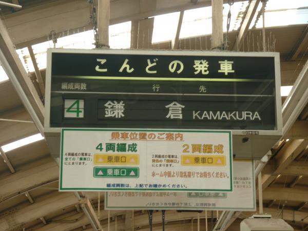 2013-07-07 江ノ電藤沢駅 フラップ式発車標