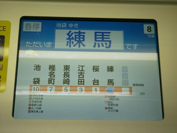 西武30000系 車内LCD デザイン更新前
