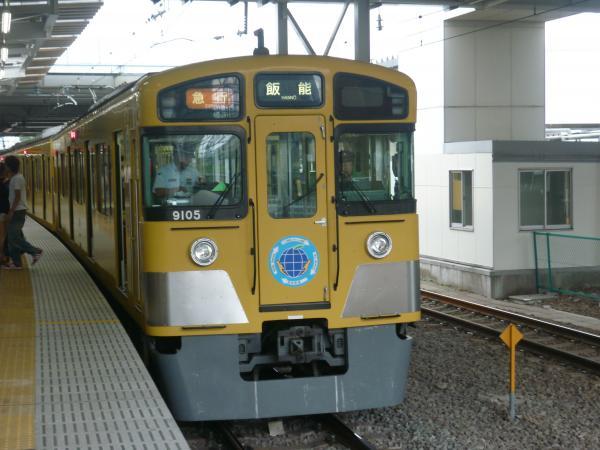 2013-07-24 西武9105F 急行飯能行き2