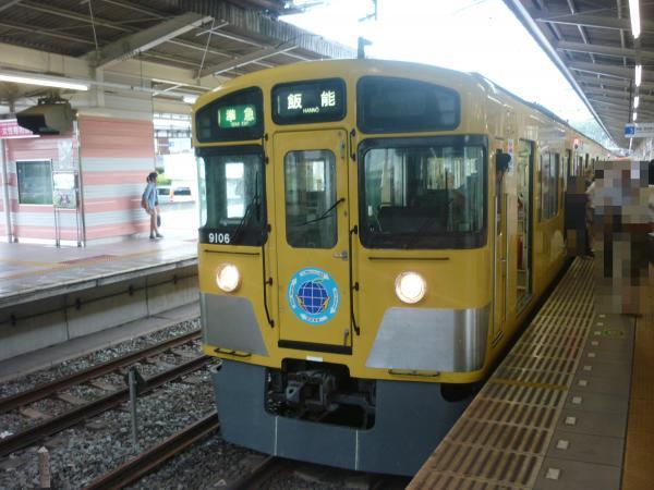 2013-07-24 西武9106F 準急飯能行き2