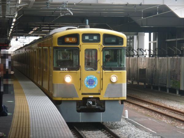 2013-07-26 西武9106F 急行飯能行き1