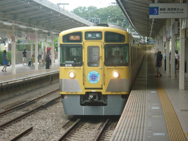 2013-08-02 西武9106F 急行飯能行き1