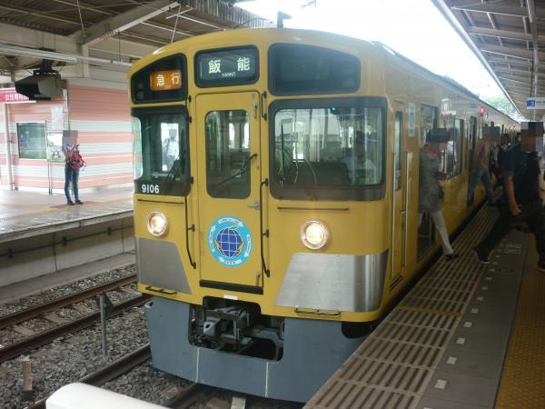 2013-08-02 西武9106F 急行飯能行き2
