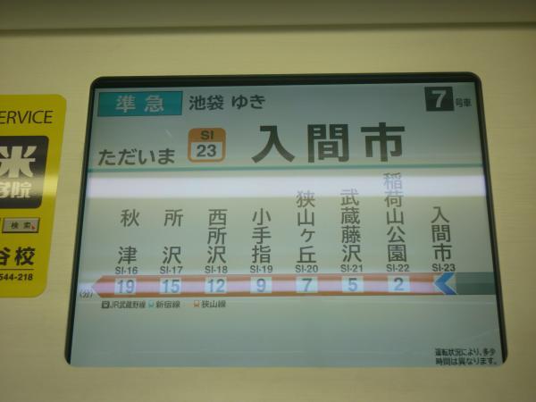 2013-08-02 西武32103F+38105F 車内LCD