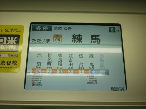 2013-08-02 西武38107F 車内LCD