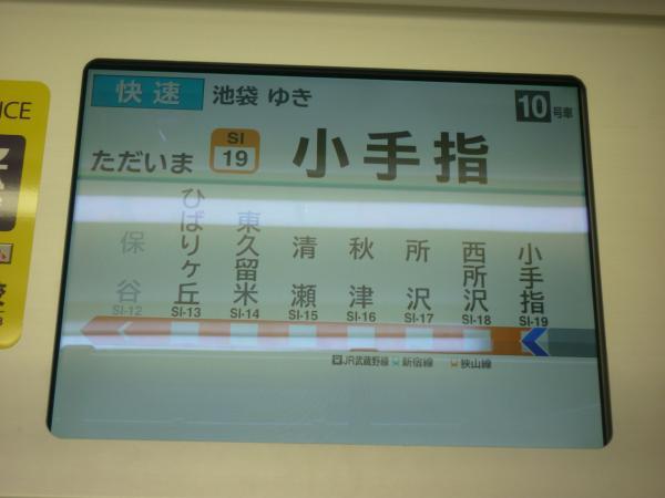 2013‐08‐09 西武32101F+38103F 車内LCD