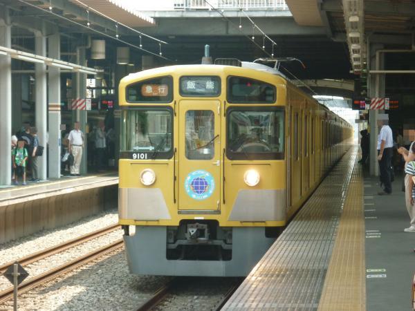 2013-08-10 西武9101F 急行飯能行き1