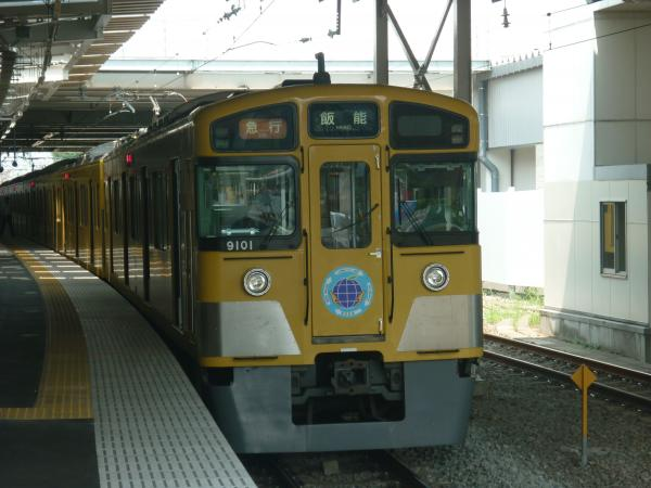 2013-08-10 西武9101F 急行飯能行き2