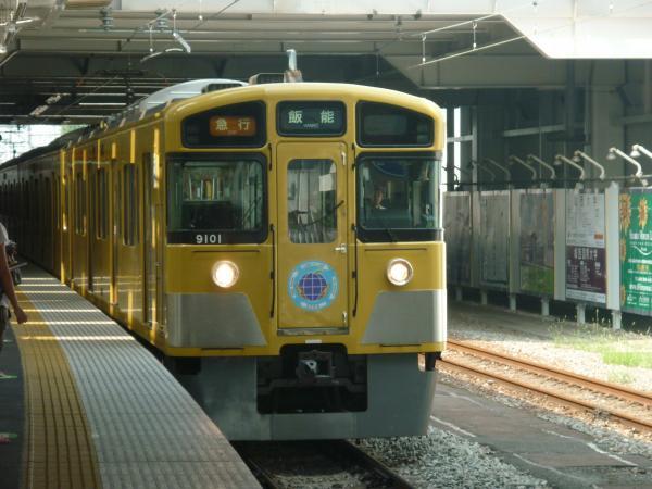 2013-08-10 西武9101F 急行飯能行き4