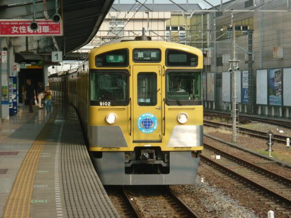 2013-08-12 西武9102F 準急飯能行き1