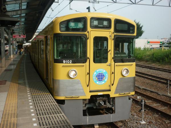 2013-08-12 西武9102F 準急飯能行き2