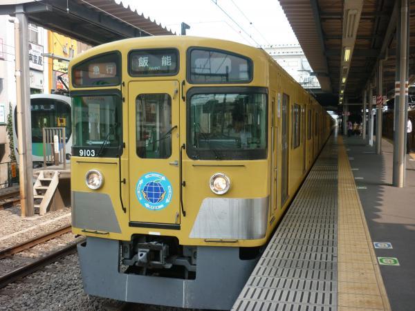 2013-08-12 西武9103F 急行飯能行き2